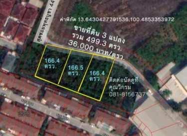 ขายที่ดินเปล่าสี่เหลี่ยมผืนผ้า 3 แปลง รวม 499.3 ตรว. อยู่ซอยพุทธบูชา 44 กรุงเทพฯ