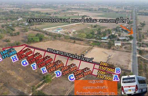 ขายที่ดิน 200 ตรว. อ.หนองหญ้าไซ จ.สุพรรณบุรี ติดถนนทางหลวงชนบท 3015